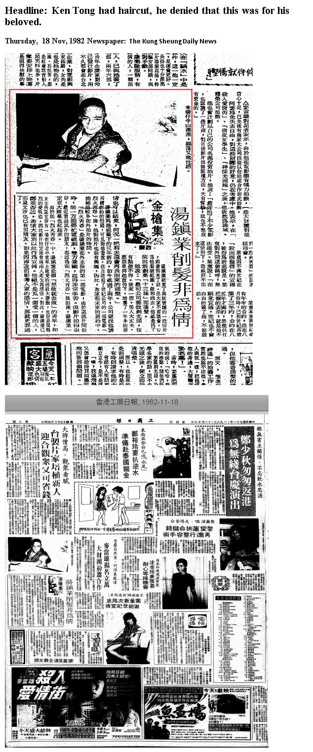 1982-11-18 The Kung Sheung Daily News